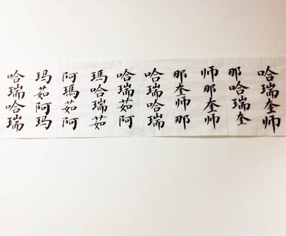 02-Hare Krishna mantra in Chinese characters